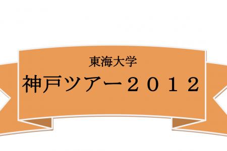 2012神戶學習之旅交流活動