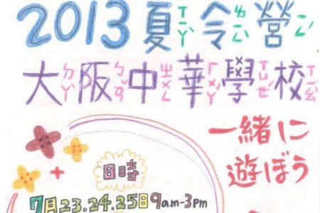 2013神戶學習之旅交流活動