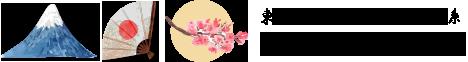 學生綜合網站 | 東海大學日本語言文化學系